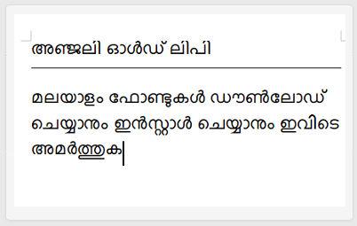 Malayalam Font Anjali Old Lipi
