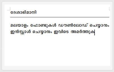 Malayalam Font  Deshabhimani