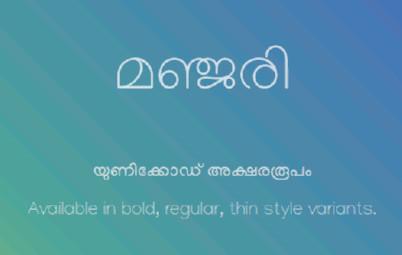 Malayalam Font Manjari